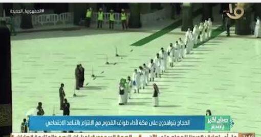 الحجاج يتوافدون على مكة لأداء طواف القدوم مع الالتزام بالتباعد الاجتماعي