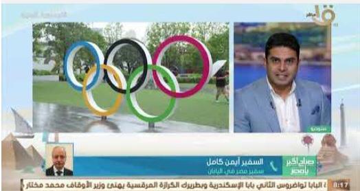 سفير مصر باليابان يكشف كواليس استعدادات البعثة المصرية لأولمبياد طوكيو