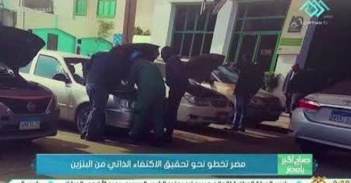 مصر تخطو نحو تحقيق الاكتفاء الذاتي من البنزين