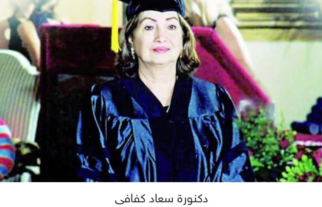 اليوم الذكرى الـ ١٧ لرحيل الدكتورة سعاد كفافى رائدة التعليم الخاص ومؤسسة جامعة مصر للعلوم والتكنولوجيا
