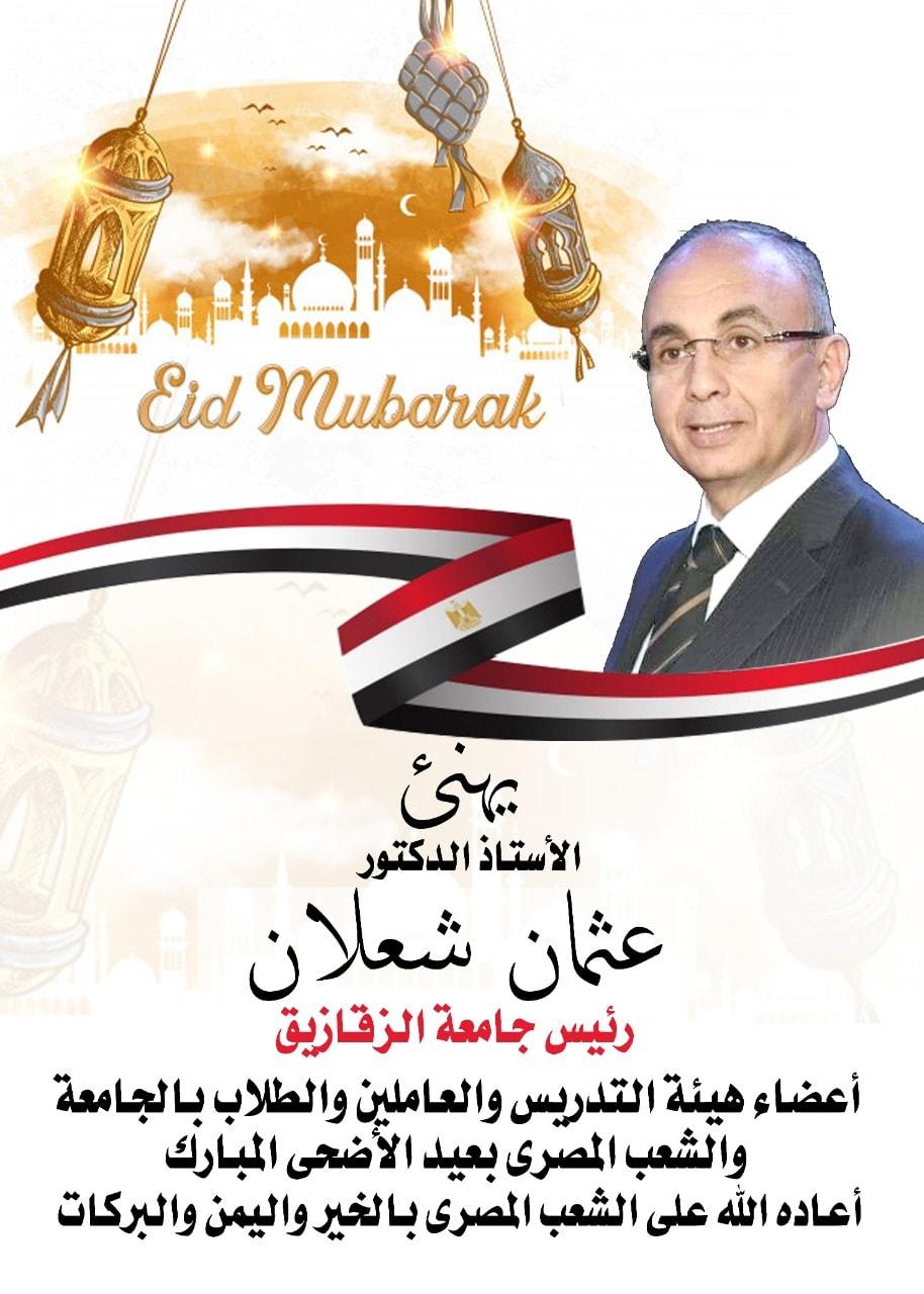 رئيس جامعة الزقازيق يهنيء القيادة السياسية والشعب المصري بعيد الأضحى المبارك
