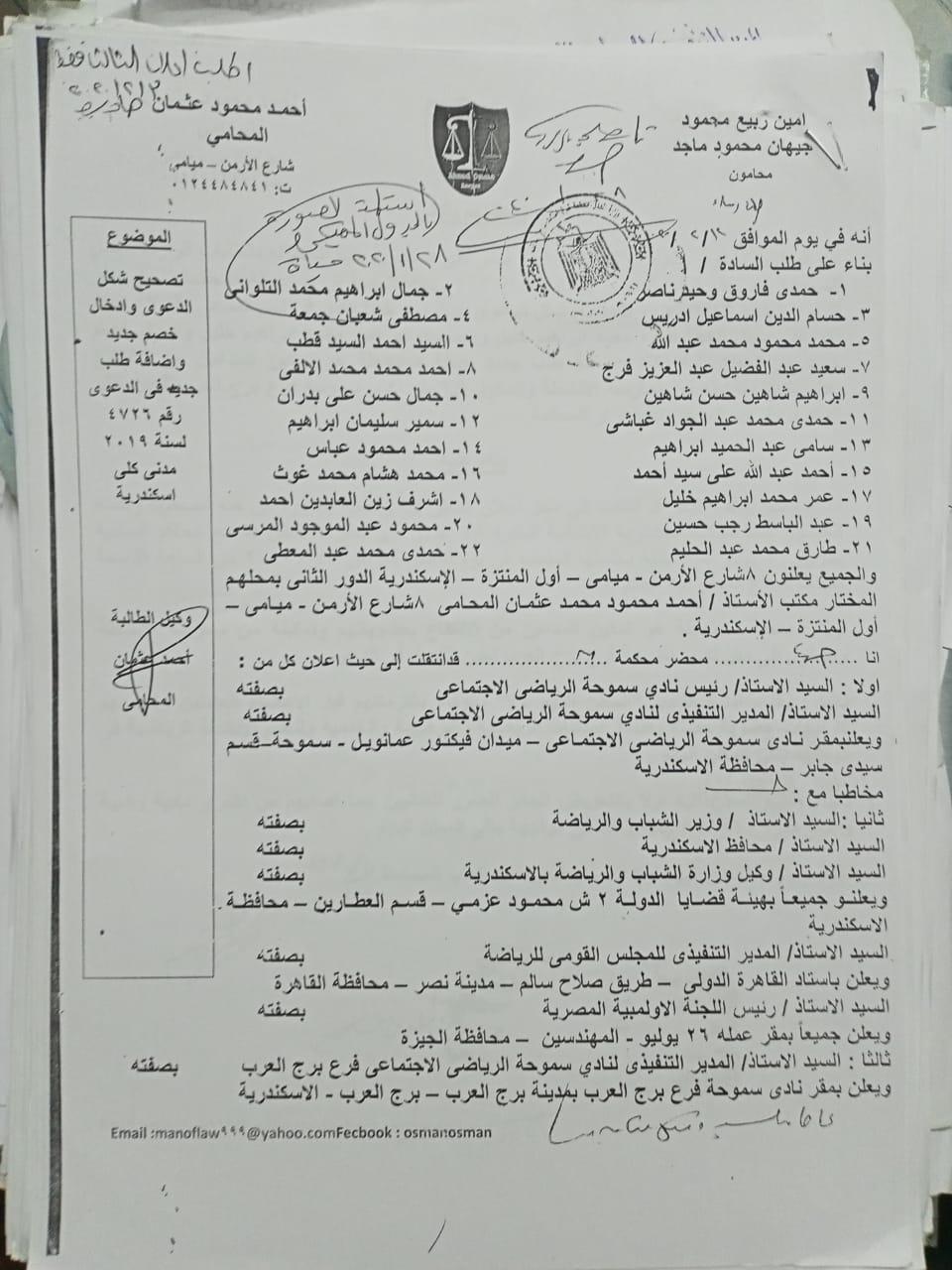 لوقف اهدار المال العام دعوي قضائية جديدة ضد رئيس نادي سموحه ووزير  والرياضة ومحافظ الإسكندرية