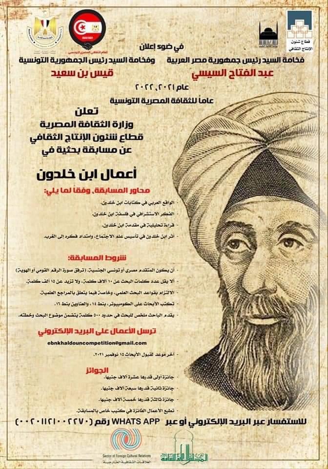 """وزارة الثقافة تطلق مسابقة بحثية عن """"ابن خلدون"""" من خلال الإنتاج الثقافي في إطار عام الثقافة المصرية التونسية"""
