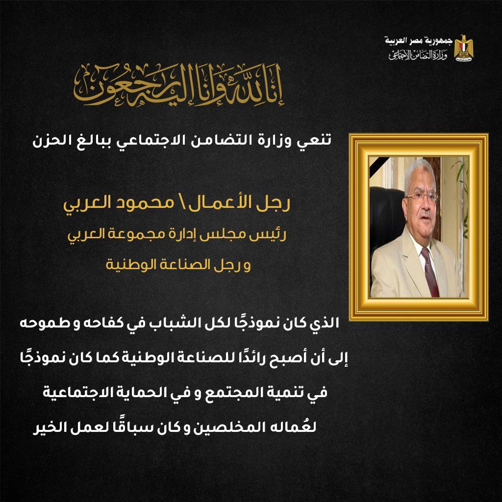 وزيرة التضامن الاجتماعي تنعى رجل الأعمال محمود العربي صاحب ومؤسس مؤسسة مجموعة العربي