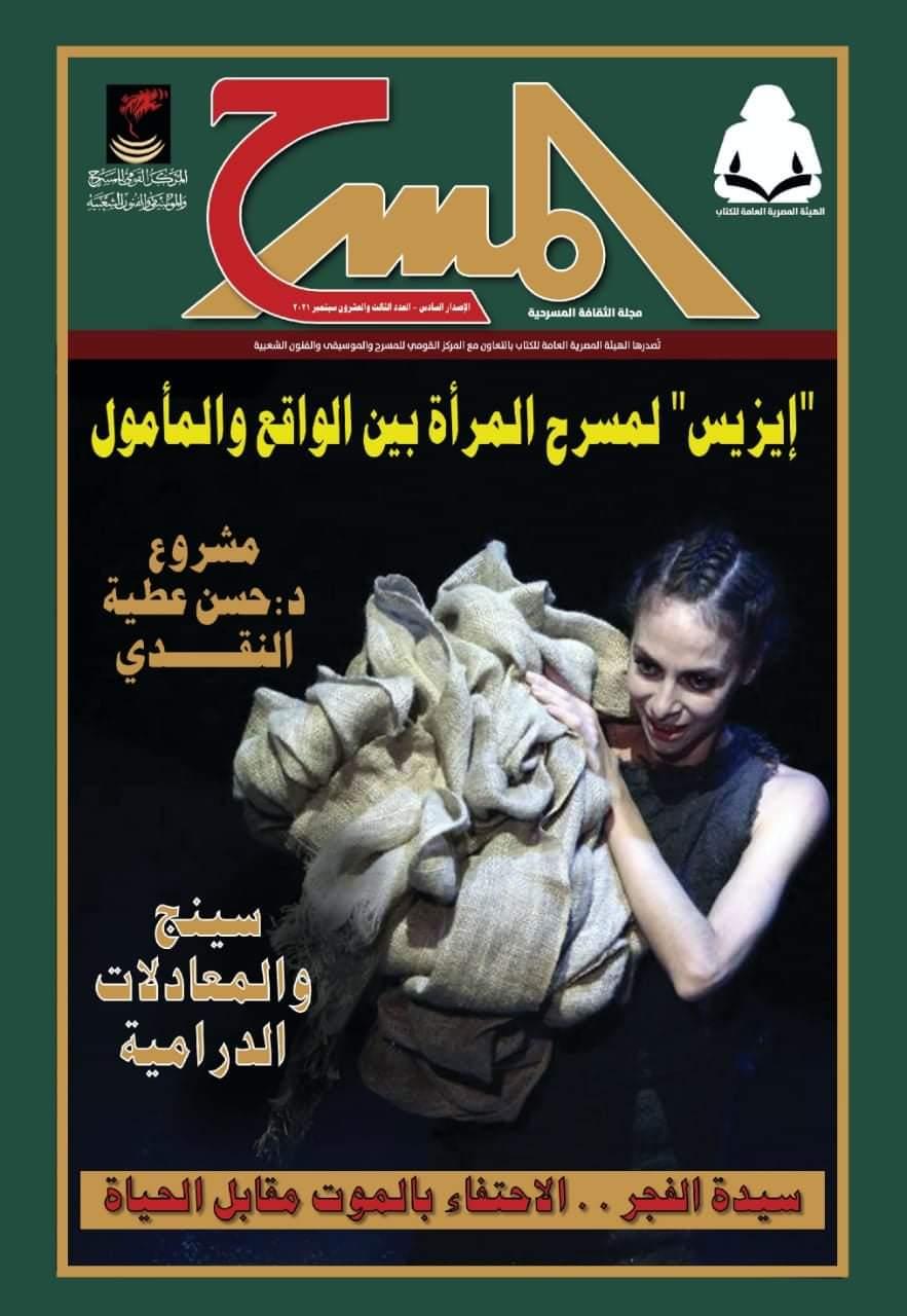 القومي للمسرح يصدر العدد الثالث والعشرون من الإصدار السادس لمجلة المسرح بأجنحة المركز القومي للمسرح والموسيقي والفنون الشعبية