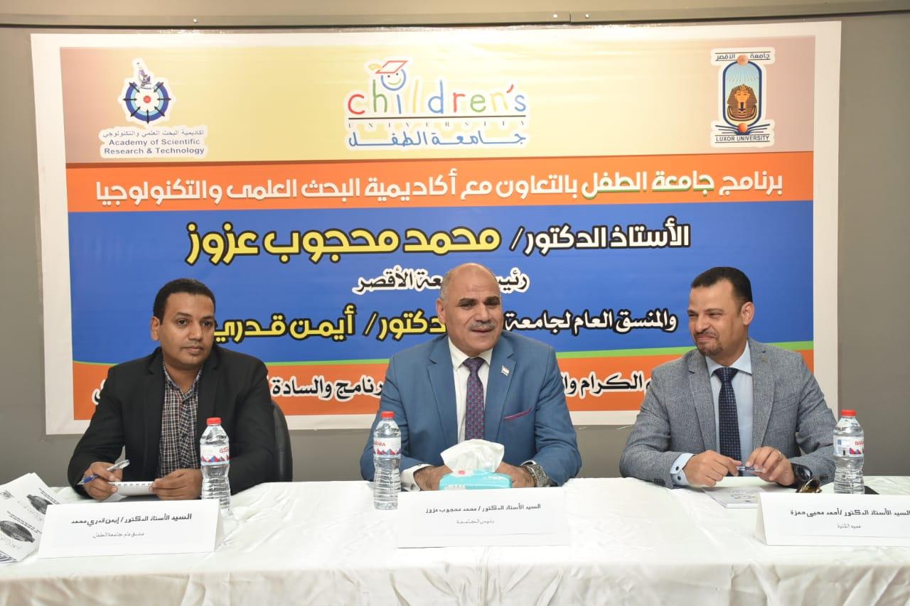 رئيس جامعة الأقصر يفتتح المرحلة الأولى لجامعة الطفل