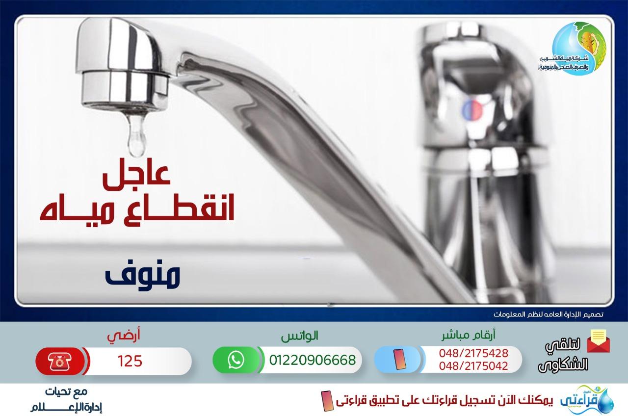 غداً... قطع المياه عن مدينة منوف والقرى التابعة لها