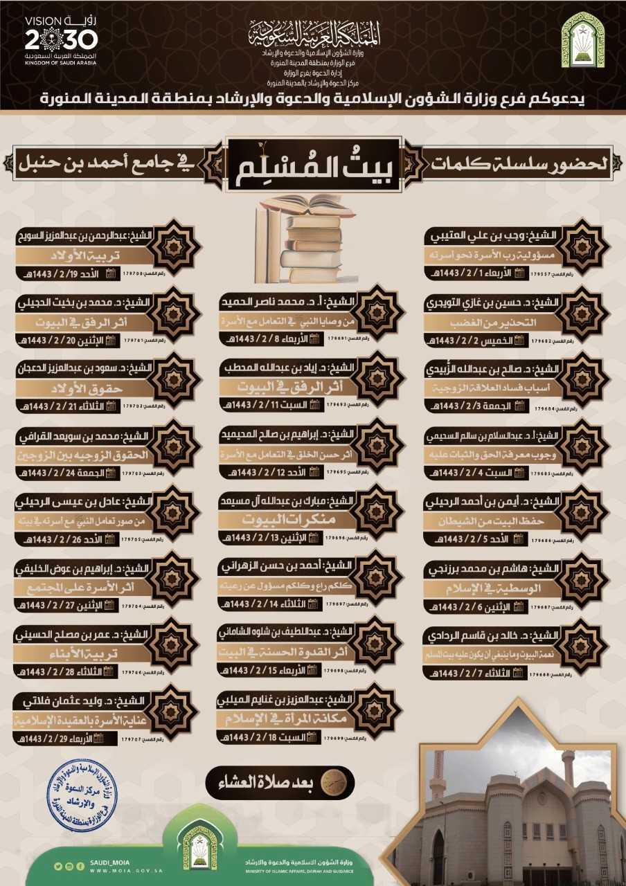 """بيت المسلم"""" .. سلسلة كلمات دعوية بجامع الإمام أحمد بن حنبل بالمدينة المنورة"""