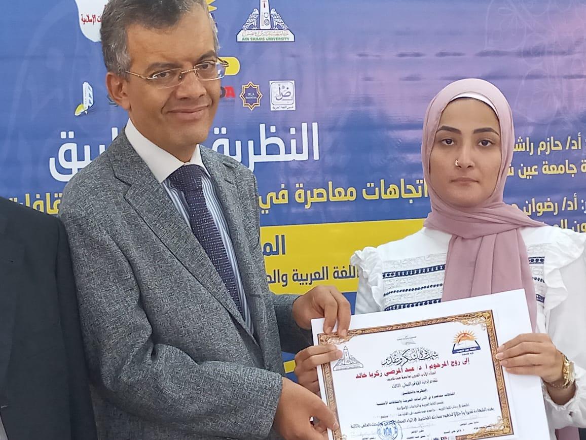 المؤتمر الدولي الثالث لقسم اللغة العربية والدراسات الإسلامية بكلية التربية جامعة عين شمس