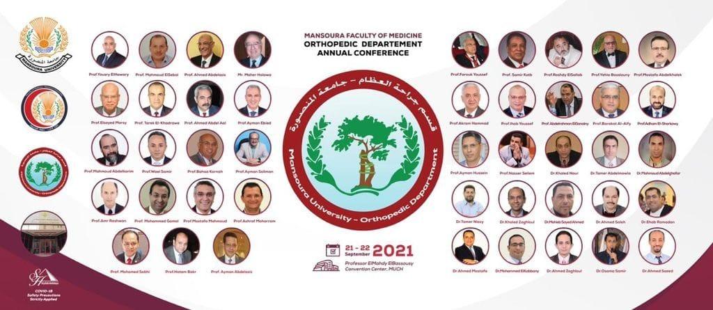 قريبا المؤتمر السنوي لقسم جراحة العظام بجامعة المنصورة