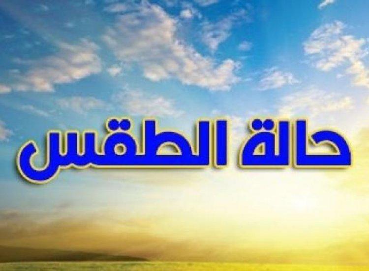 طقس الجمعة .. انخفاض في الأنحاء كافة والعظمى بالقاهرة 31