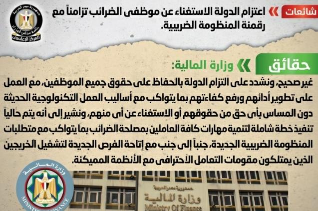 وزارة المالية تنفى اعتزام الدولة الاستغناء عن موظفي الضرائب تزامناً مع رقمنة المنظومة الضريبية