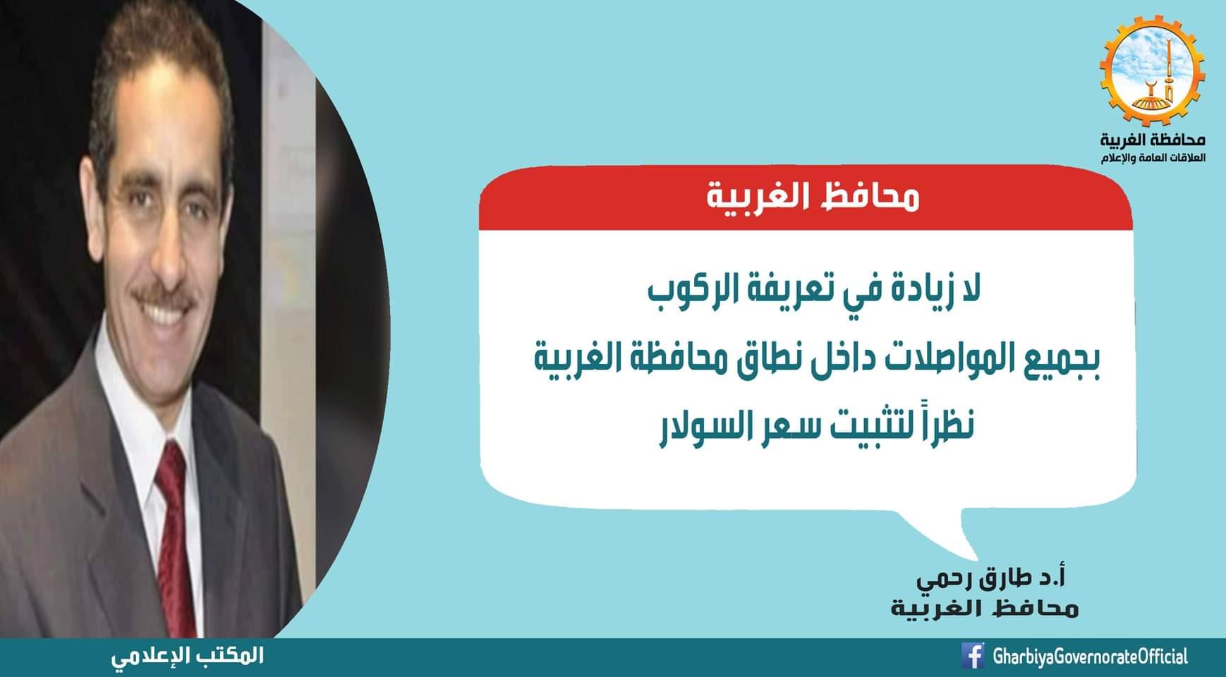 محافظ الغربية: لا زيادة في أسعار المواصلات داخل نطاق محافظة الغربية