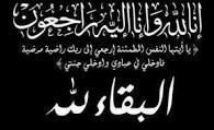 حزب ارادة جيل ينعى وفاة والدة  المستشار خالد محجوب