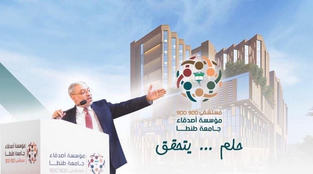 غدا ..إحتفالية كبرى لوضع حجر الأساس لمستشفى 900 900 الجامعي بالمحلة الكبرى