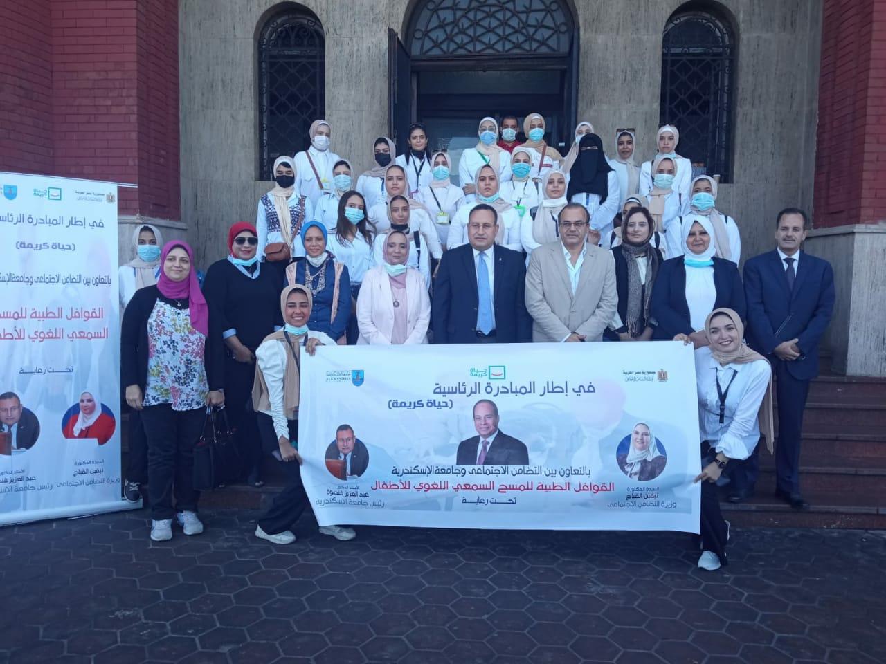 رئيس جامعة الإسكندرية يطلق قافلة طبية  للمسح السمعي اللغوي بالتعاون مع وزارة التضامن الإجتماعي