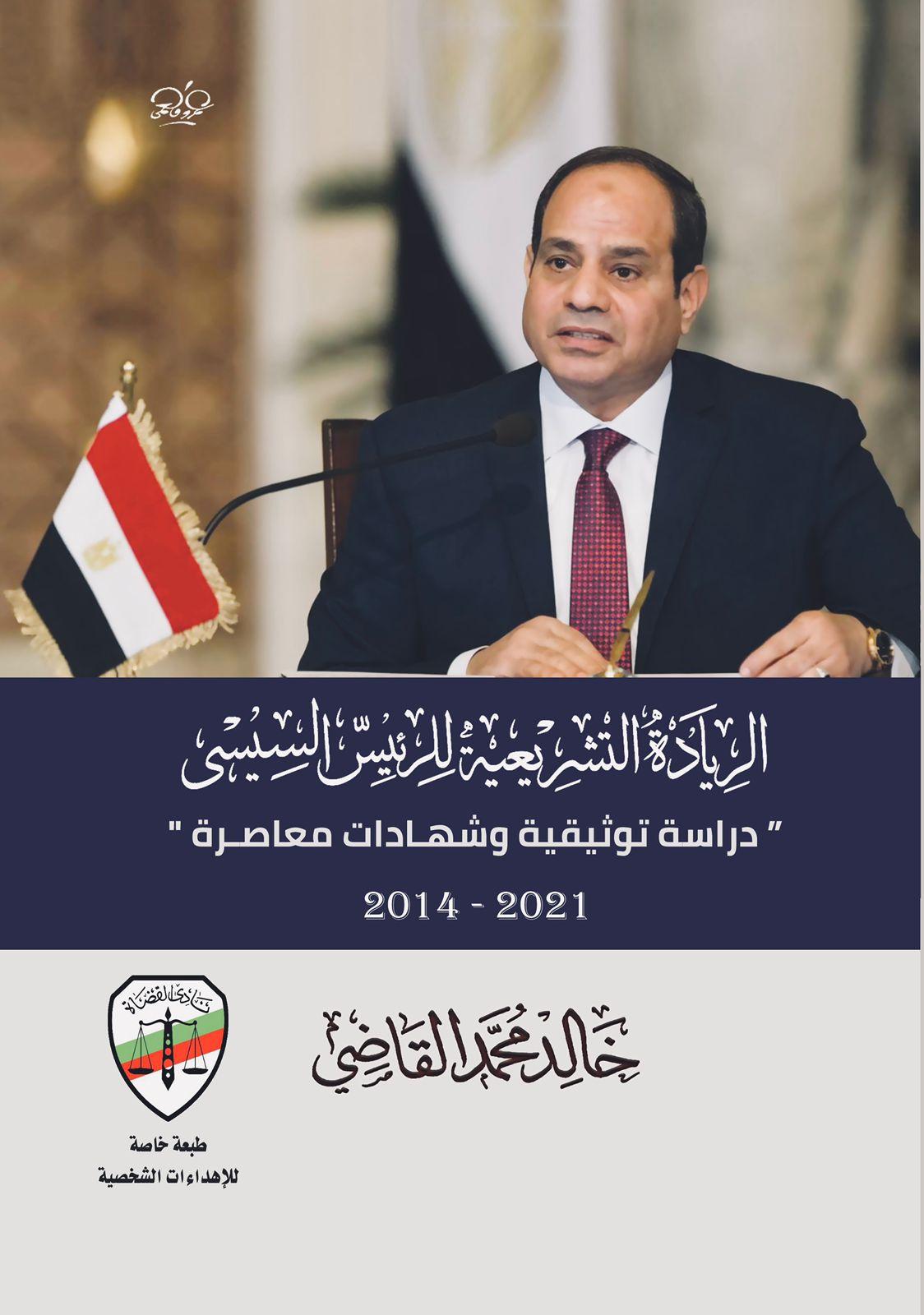"""كتاب """" الريادة التشريعية للرئيس السيسي """"   أحدث إصدارات خالد القاضي  في طبعة خاصة"""