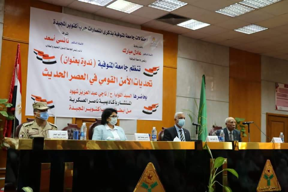 جامعة المنوفية تواصل احتفالاتها بانتصارات أكتوبر وتنظم ندوة عن تحديات الأمن القومى فى العصر الحديث