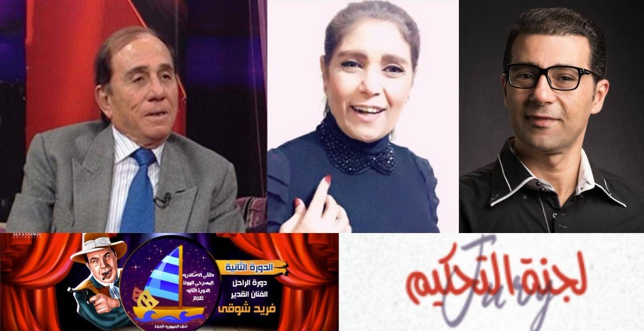ملتقي الإسكندرية المسرحي يكرم نجوم المسرح في دورة فريد شوقي