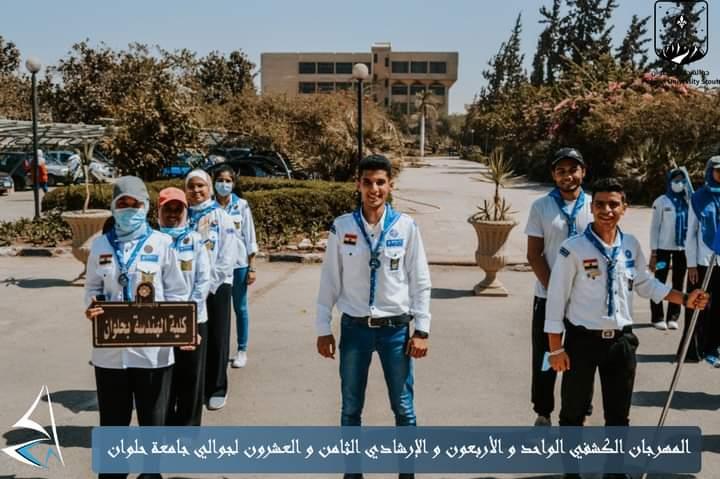 ختام المهرجان الكشفى ال ٤١ والمهرجان الإرشادي ال ٢٨ لجوالي كليات جامعة حلوان