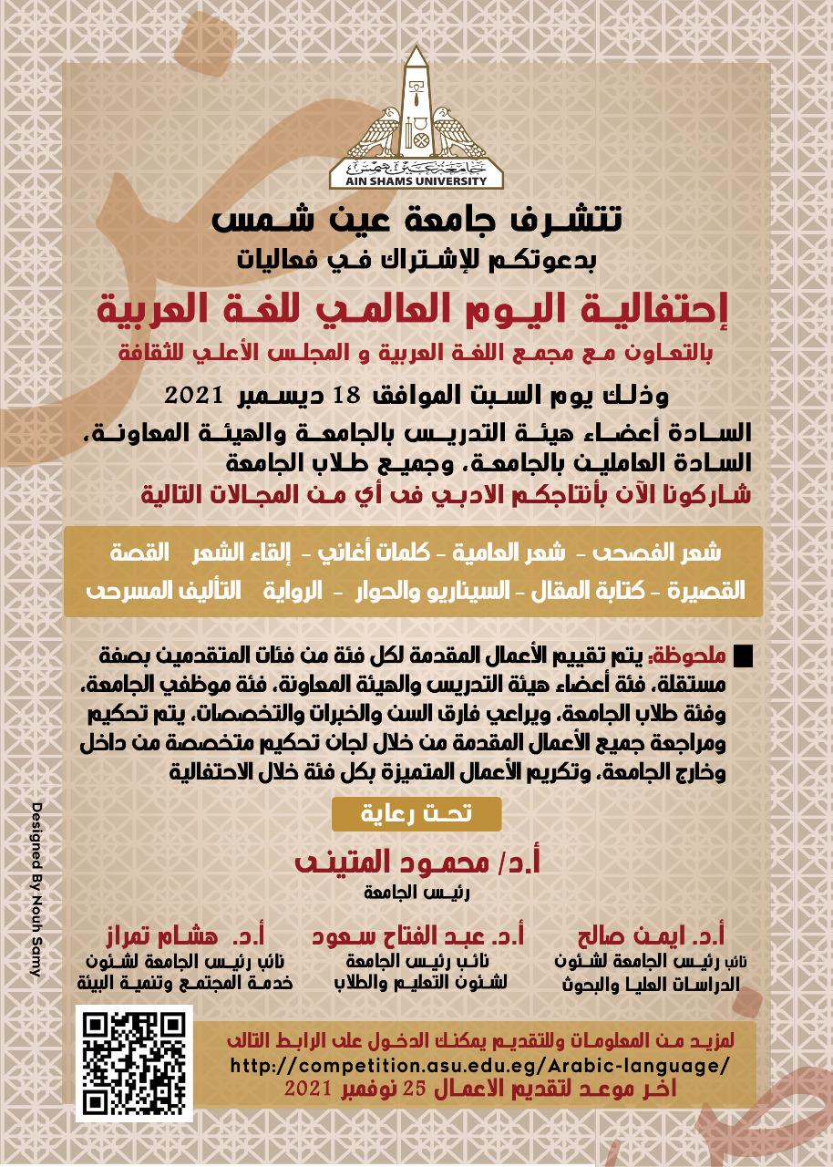 دعوة للمشاركة في احتفالية جامعة عين شمس باليوم العالمي للغة العربية