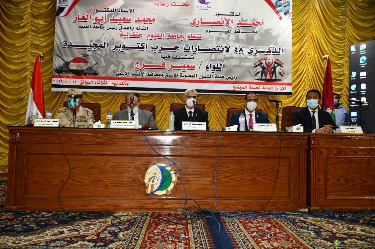 محافظ الفيوم يشهد احتفال الجامعة بالذكرى 48 لانتصارات حرب أكتوبر المجيدة