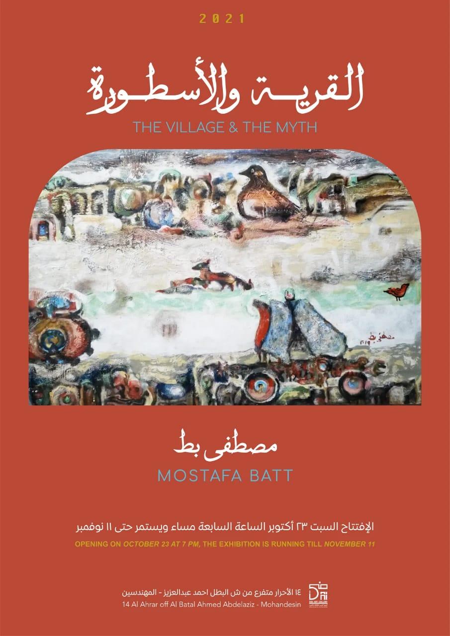 """افتتاح معرض """"القرية والأسطورة"""" للفنان مصطفي بط فى """"ضي"""" السبت 23 أكتوبر"""