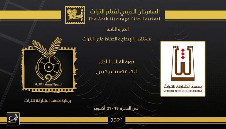 انطلاق المهرجان العربي لفيلم التراث في معهد الشارقة.. الإثنين