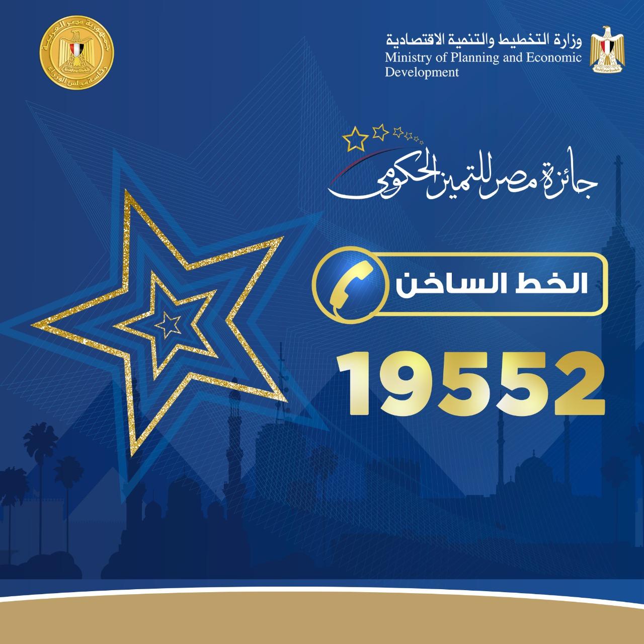 الثلاثاء القادم: إطلاق الخط الساخن 19552 للرد على الاستفسارات وتلقي الشكاوى والمقترحات المتعلقة بجائزة مصر للتميز الحكومي