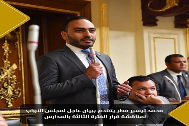 النائب محمد تيسير مطر يتقدم بطلب عاجل لمناقشة الفترة الثالثة بالمدارس