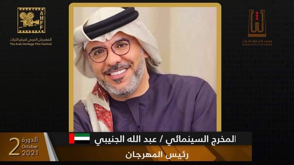 عبد الله الجنيبي: المهرجان العربي لفيلم التراث يشكل  تجمع كبير لكل العرب في تلاقح الأفكار وطرح مواضيع