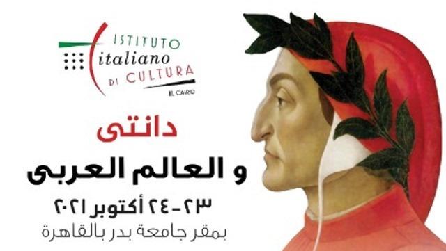 """كلية اللغات والترجمة فى جامعة بدر تستعد لتنظيم مؤتمر """"دانتى والعالم العربى"""